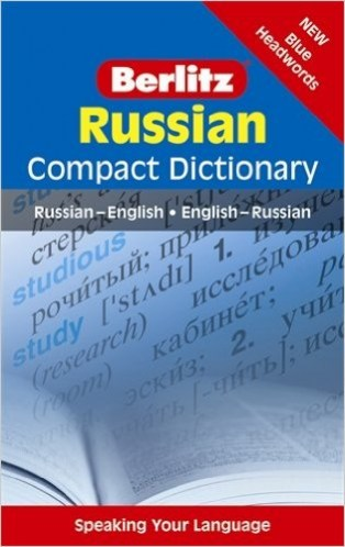 berlitz_russian_compact_dictionary
